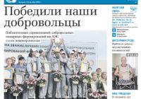 Сегодня вышел 37 выпуск газеты «Мой город»