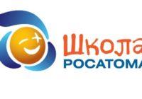 Завершился прием заявок на конкурсы в рамках проекта»Школа Росмтома»
