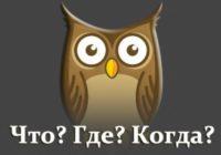 Игра «Что, где, когда» пройдет в Нововоронеже 25 октября