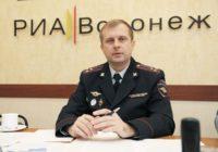 Начальник ГИБДД области ответил на вопросы читателей РИА «Воронеж»