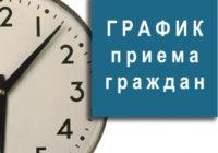 План – график проведения приёмов граждан, посвященных 16-летию основания партии «ЕДИНАЯ РОССИЯ»