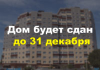Дом в Северном микрорайоне будет сдан до 31 декабря