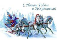 Поздравляем васс Новым годоми Рождеством!