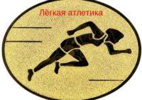 25-26 января 2018 года в г. Нововоронеже прошло первенство Воронежской области по легкой атлетике
