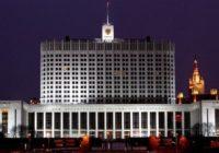 Правительство РФ утвердило перечень госуслуг, предоставляемых в МФЦ по принципу «одного окна»