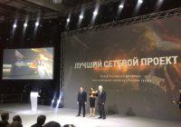 Конкурс «Слава Созидателям!» стал победителем Российского фестиваля кино и интернет-проектов «Человек труда»