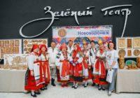 Нововоронежцы выступили с творческой программой «Нововоронеж — город первых» в рамках Дней культуры Воронежской области