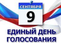 О выборах 9 сентября 2018г.