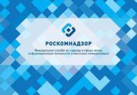 Роскомнадзор разъяснил правила уведомления об обработке персональных данных