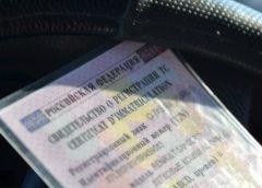 О правилах регистрации транспортных средств
