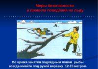 Правила поведения на водоемах в зимний период
