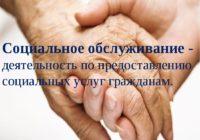 О предоставлении социального обслуживания на дому