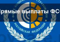 С 1 июля Воронежская область переходит на прямые выплаты пособий по обязательному соцстрахованию