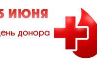 05 июня в Нововоронеже будет проведен «День донора»