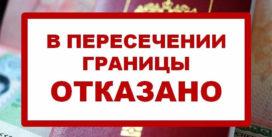 ВРЕМЕННОЕ ОГРАНИЧЕНИЕ НА ВЫЕЗД ДОЛЖНИКОВ ЗА ПРЕДЕЛЫ РОССИЙСКОЙ ФЕДЕРАЦИИ