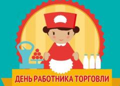 День работников торговли
