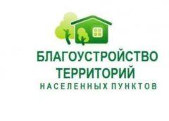 Конкурс «Жители области – за чистоту и благоустройство»