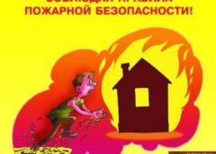 Наступает осенне-зимний пожароопасный период!