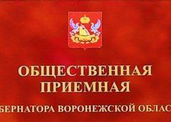 Общественная приемная губернатора Воронежской области
