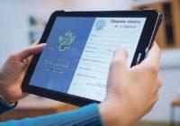 Преимущества электронной трудовой книжки