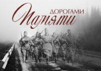 В память о героях Великой Отечественной войны