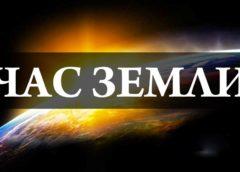 28 марта 2020 года проводится областная экологическая акция «Час Земли»