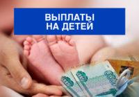 Об установлении ежемесячной денежной выплаты на ребенка в возрасте от трех до семи лет включительно