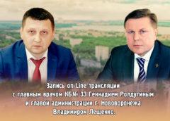 Интервью главного врача КБ№33 Геннадия Ролдугина и главы администрации г.Нововоронежа Владимира Лещенко