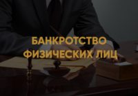 Подать заявления о внесудебном банкротстве физлиц можно в 11 центрах «Мои Документы»