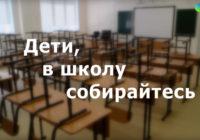 С 30 ноября все школьники выходят на очное обучение