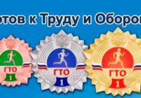 Игровое ГТО  в СОШ №2