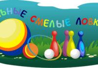 Соревнование на самокатах «Мы растем сильными, ловкими и смелыми»  в детском саду №4