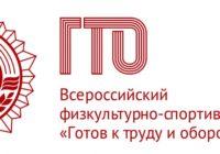 1 ступень норм ГТО для дошкольников в ДОУ №8