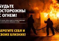 В целях предупреждения возникновения пожаров и гибели на них людей