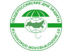 15 апреля  на территории Воронежской области  стартуют Общероссийские дни  защиты от экологической опасности