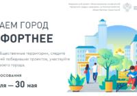 Федеральный проект «Формирование комфортной городской среды»