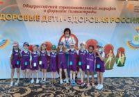 «Здоровые дети – Здоровая Россия»