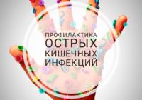 Межрегиональное Управление №33 ФМБА России информирует -профилактика острых кишечных заболеваний