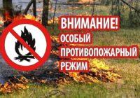 Внимание, особый противопожарный режим не закончился!