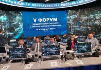 РОСАТОМ подготовил насыщенную программу Форума для представителей 19 атомных городов